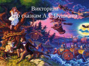 Викторина по сказкам А.С.Пушкина