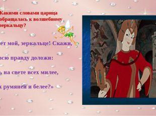 Какими словами царица обращалась к волшебному зеркальцу? «Свет мой, зеркальце