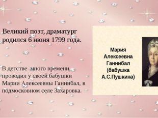Великий поэт, драматург родился 6 июня 1799 года. В детстве много времени, пр