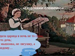 Родила царица в ночь не то сына, не то дочь; Не мышонка, не лягушку, а невед