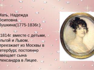 Мать, Надежда Осиповна Пушкина(1775-1836г.) в 1814г. вместе с детьми, Ольгой