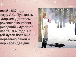 Зимой 1837 года между А.С. Пушкиным и Жоржем Дантесом произошел конфликт, при
