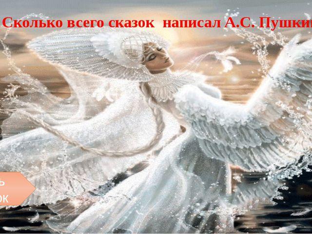 Сколько всего сказок написал А.С. Пушкин? Семь сказок