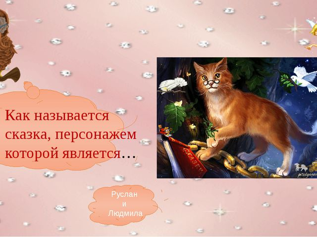 Как называется сказка, персонажем которой является… Руслан и Людмила