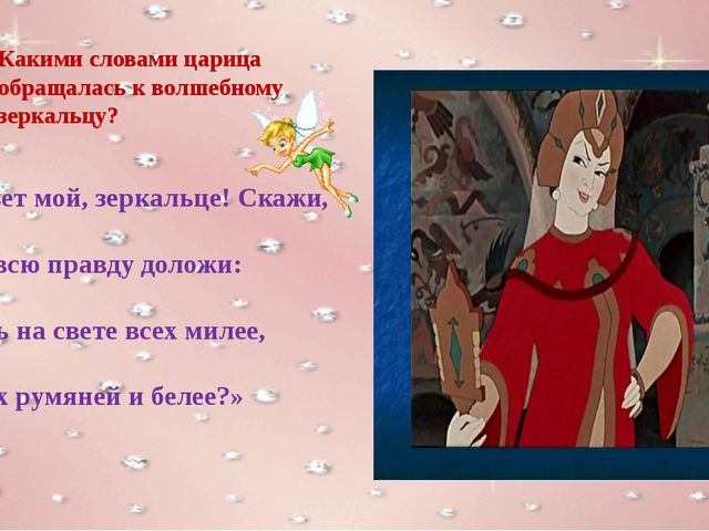 Какими словами царица обращалась к волшебному зеркальцу? «Свет мой, зеркальце...