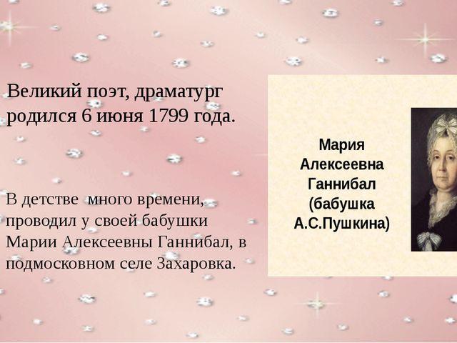 Великий поэт, драматург родился 6 июня 1799 года. В детстве много времени, пр...