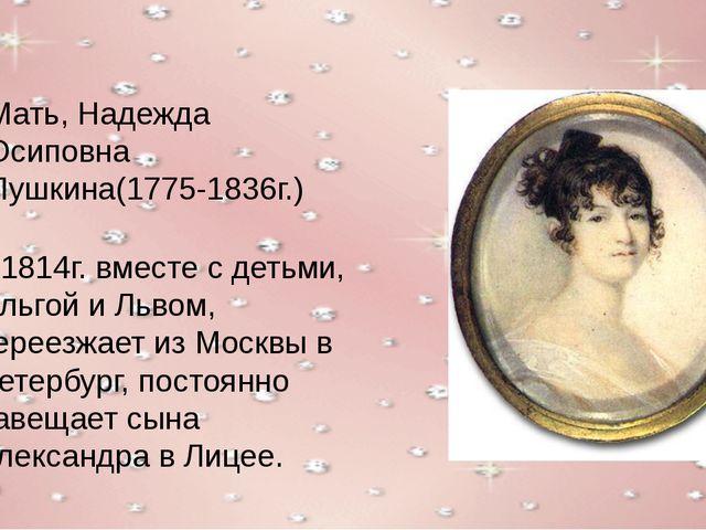 Мать, Надежда Осиповна Пушкина(1775-1836г.) в 1814г. вместе с детьми, Ольгой...