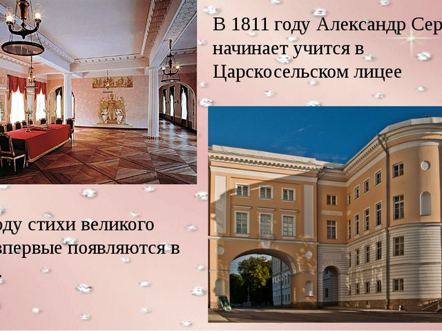 В 1811 году Александр Сергеевич начинает учится в Царскосельском лицее 1814 г...