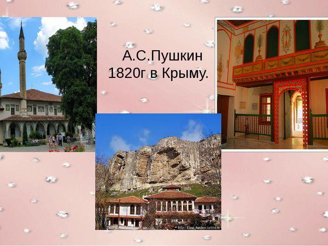 А.С.Пушкин 1820г в Крыму.