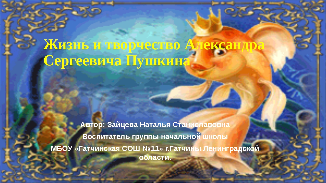 Жизнь и творчество Александра Сергеевича Пушкина Автор: Зайцева Наталья Стани...