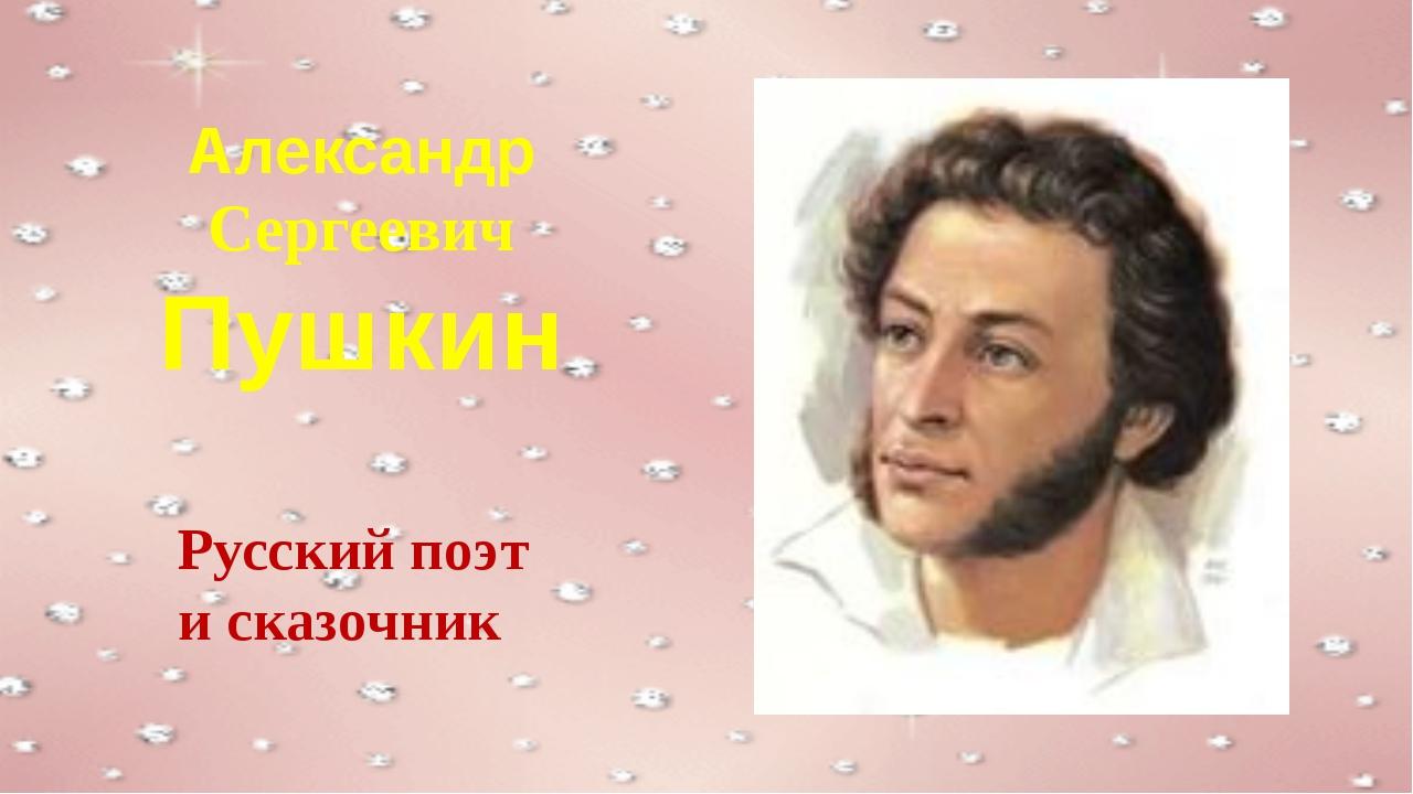 Александр Сергеевич Пушкин Русский поэт и сказочник
