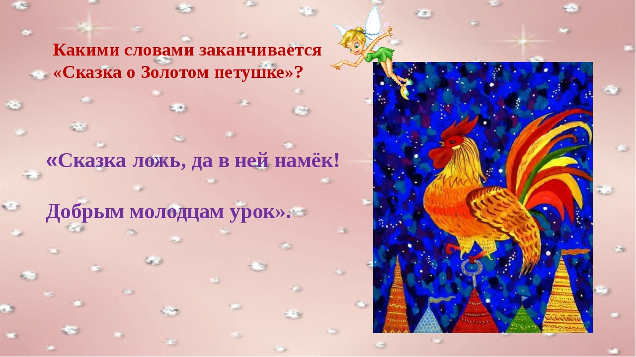 Какими словами заканчивается «Сказка о Золотом петушке»? «Сказка ложь, да в н...