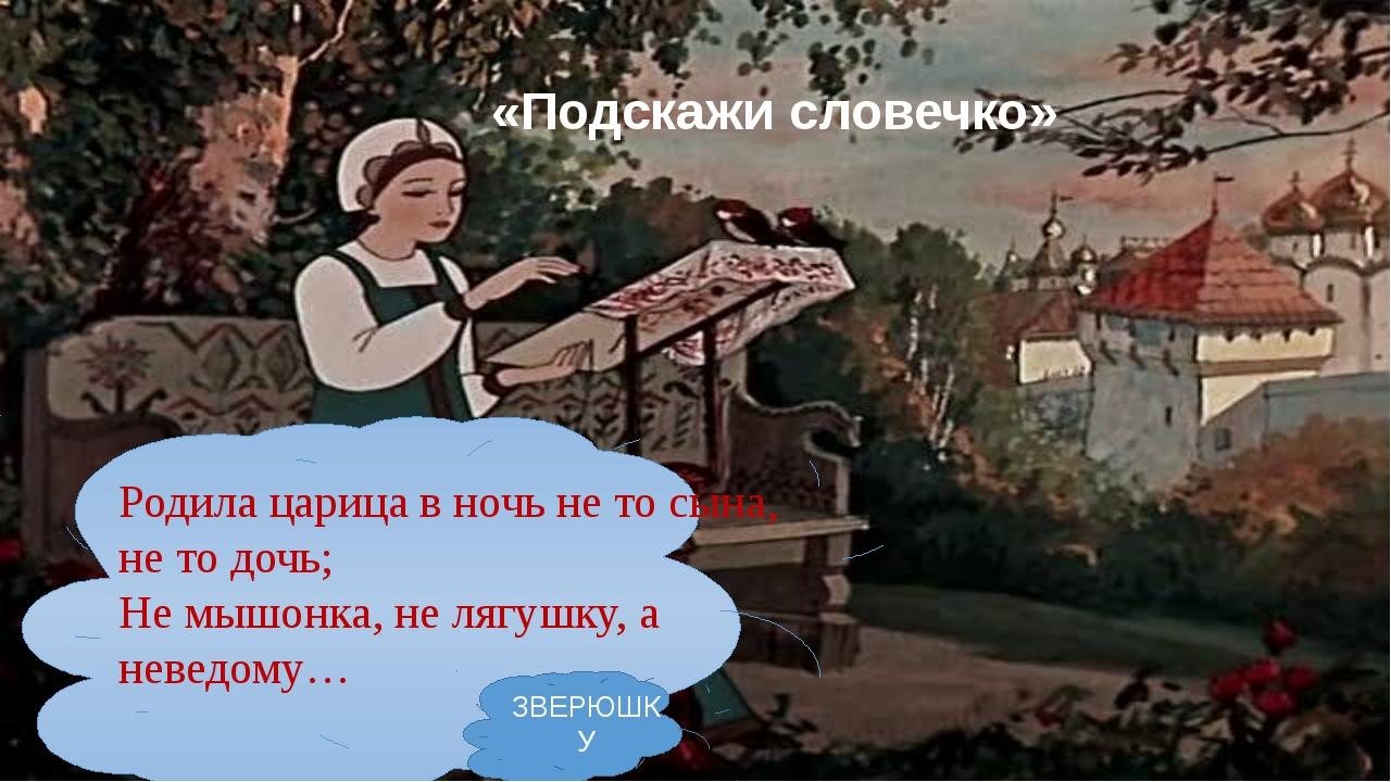 Родила царица в ночь не то сына, не то дочь; Не мышонка, не лягушку, а невед...