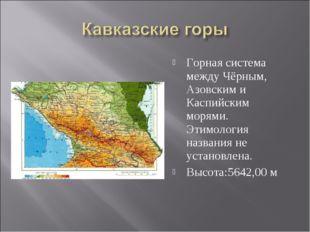 Горная система между Чёрным, Азовским и Каспийским морями. Этимология названи