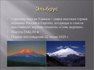 Стратовулкан на Кавказе - самая высокая горная вершина России и Европы, входя
