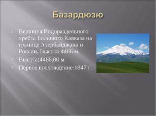 Вершина Водораздельного хребта Большого Кавказа на границе Азербайджана и Рос