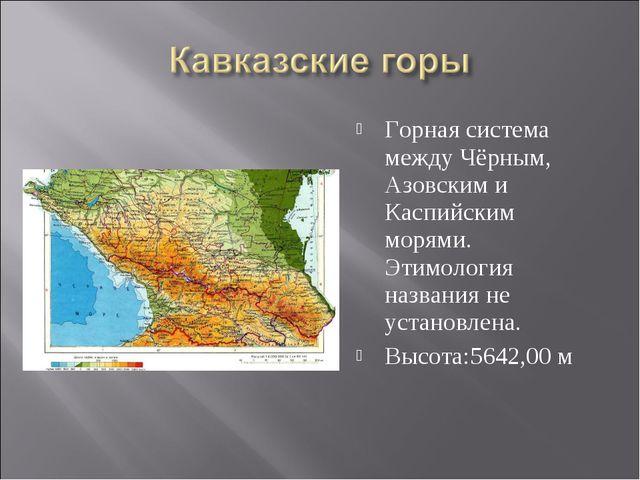Горная система между Чёрным, Азовским и Каспийским морями. Этимология названи...