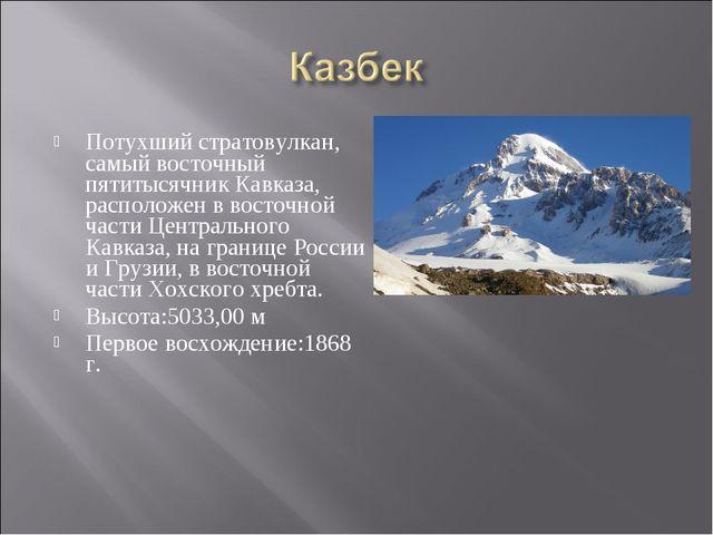 Потухший стратовулкан, самый восточный пятитысячник Кавказа, расположен в вос...