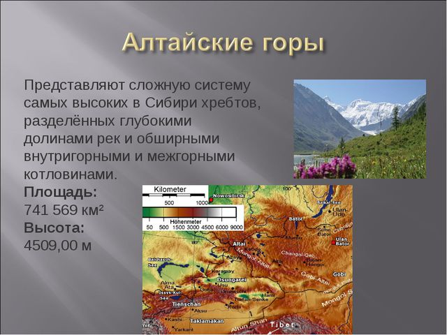 Представляют сложную систему самых высоких в Сибири хребтов, разделённых глуб...