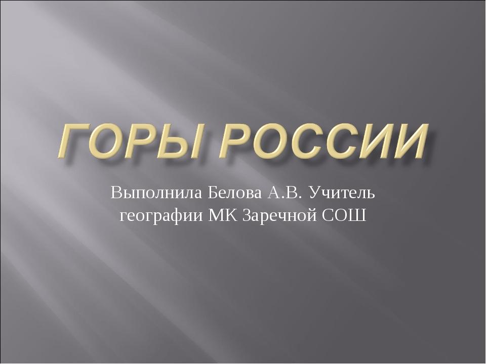 Выполнила Белова А.В. Учитель географии МК Заречной СОШ
