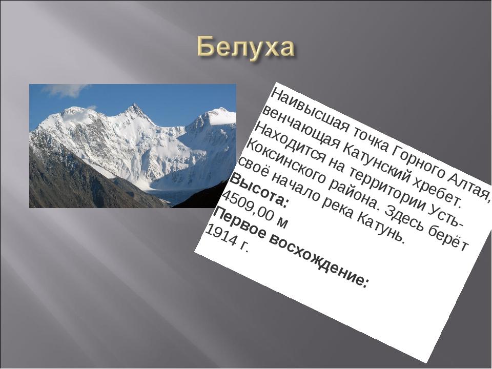 Наивысшая точка Горного Алтая, венчающая Катунский хребет. Находится на терри...