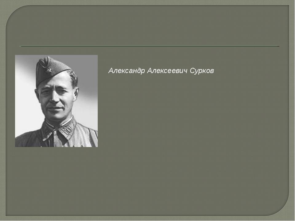 Александр Алексеевич Сурков