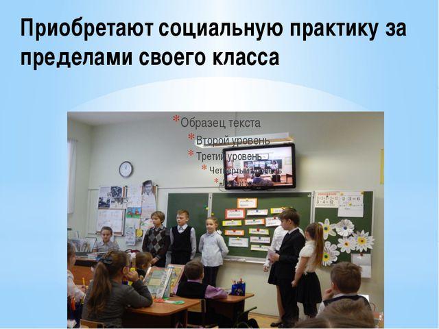 Приобретают социальную практику за пределами своего класса