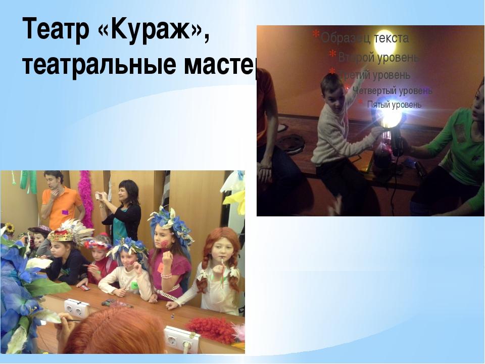 Театр «Кураж», театральные мастерские