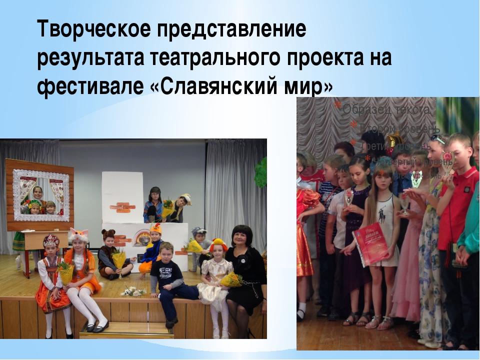 Творческое представление результата театрального проекта на фестивале «Славян...
