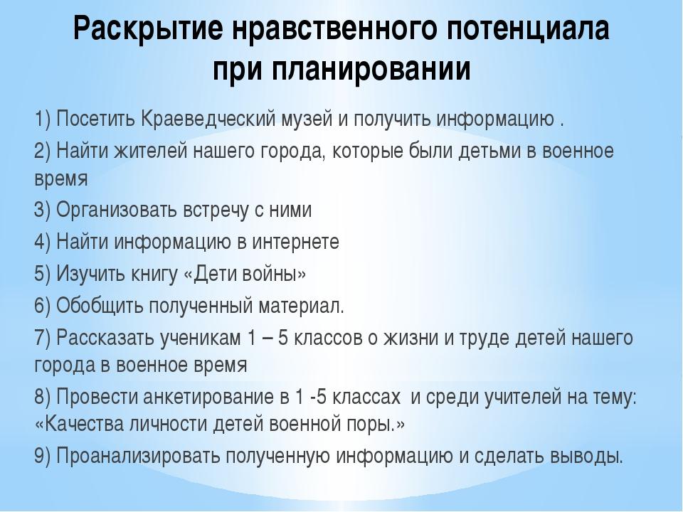Раскрытие нравственного потенциала при планировании 1) Посетить Краеведческий...