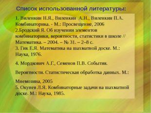 Список использованной литературы: 1. Виленкин Н.Я., Виленкин А.Н., Виленкин