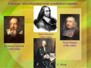 Ученые- исследователи комбинаторики Галилео Галилей (1564-1642) Безу Паскаль