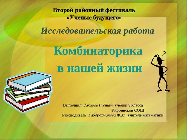 Комбинаторика в нашей жизни Выполнил: Закиров Рустам, ученик 9 класса Кирбинс...