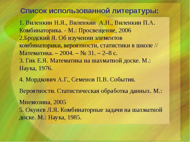 Список использованной литературы: 1. Виленкин Н.Я., Виленкин А.Н., Виленкин...