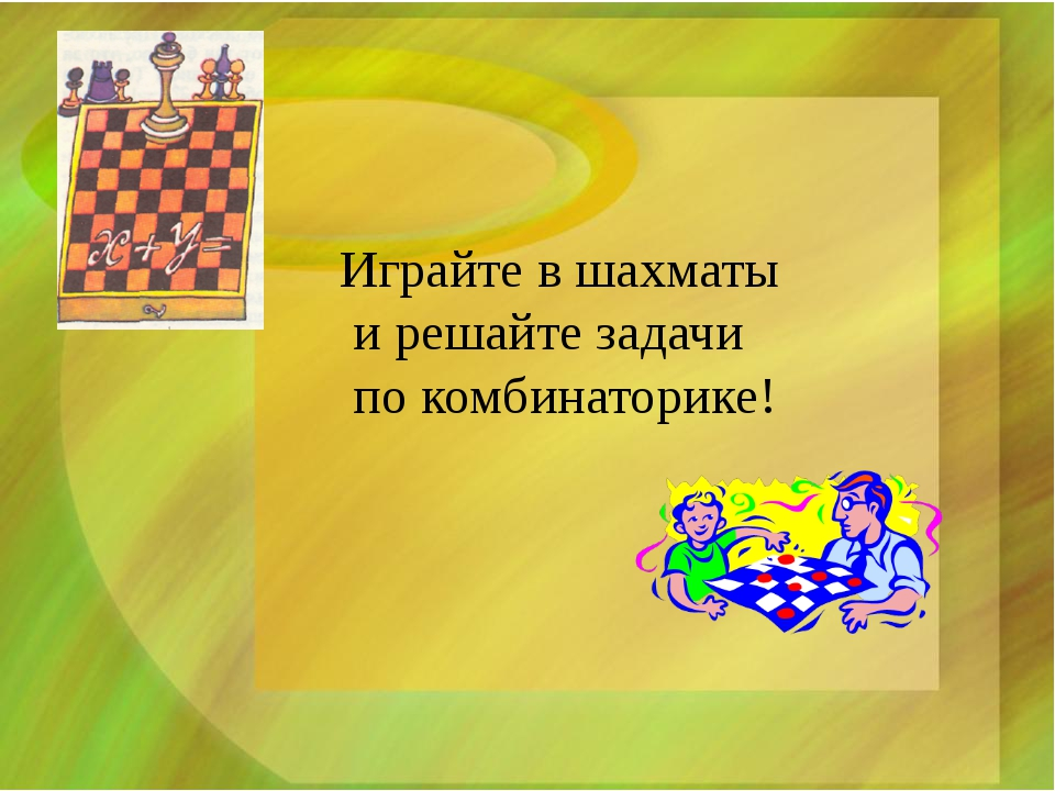 Играйте в шахматы и решайте задачи по комбинаторике!