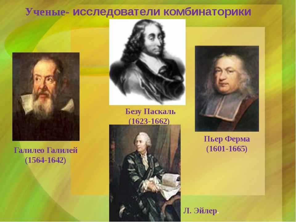 Ученые- исследователи комбинаторики Галилео Галилей (1564-1642) Безу Паскаль...