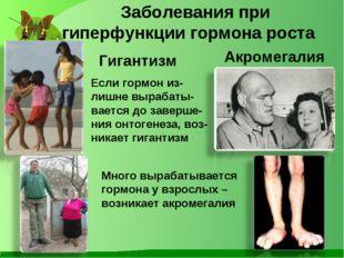 Заболевания при гиперфункции гормона роста Гигантизм Если гормон из- лишне в