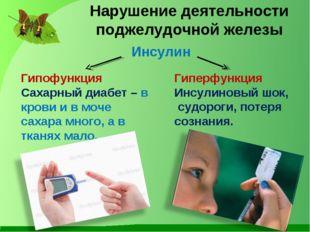 Нарушение деятельности поджелудочной железы Инсулин Гипофункция Сахарный диа
