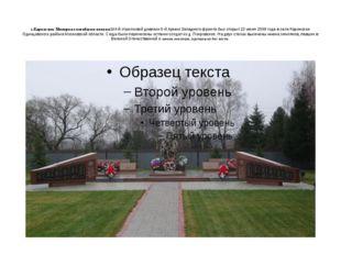 с.Каринское. Мемориал погибшим воинам144-й стрелковой дивизии 5-й Армии Запа