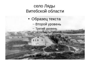 село Ляды Витебской области