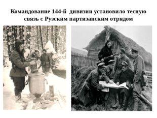 Командование 144-й дивизии установило тесную связь с Рузским партизанским отр
