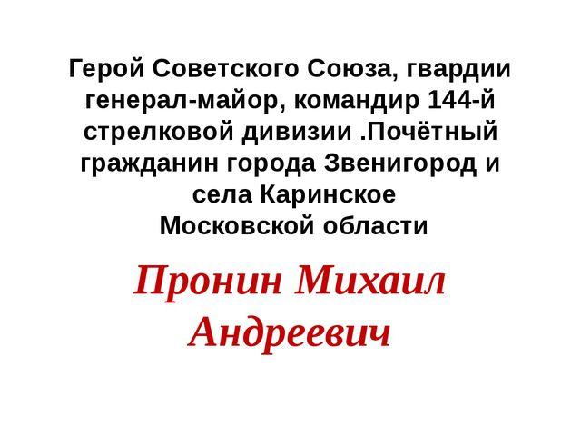 Герой Советского Союза, гвардии генерал-майор, командир 144-й стрелковой див...