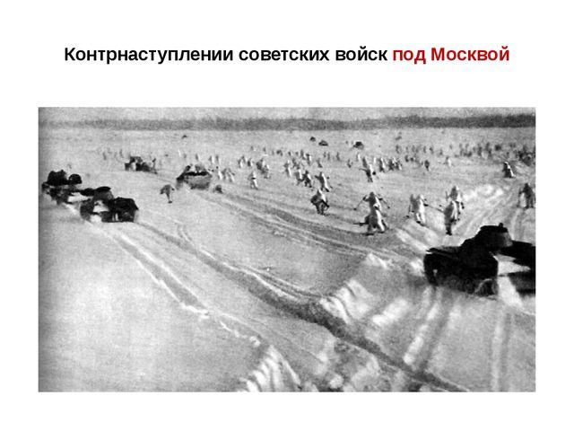 Контрнаступлении советских войск под Москвой