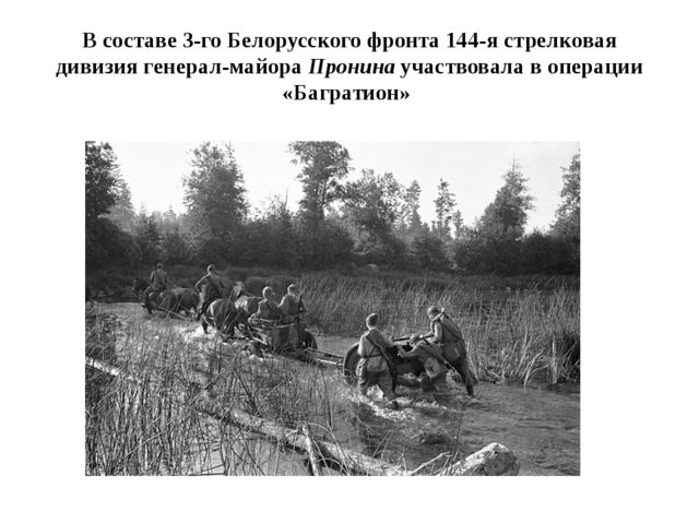 В составе 3-го Белорусского фронта 144-я стрелковая дивизия генерал-майора Пр...
