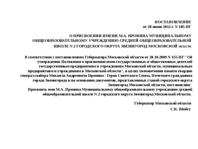 ПОСТАНОВЛЕНИЕ от 28 июня 2012 г. N 185-ПГ  О ПРИСВОЕНИИ ИМЕНИ М.А. ПРОНИН...