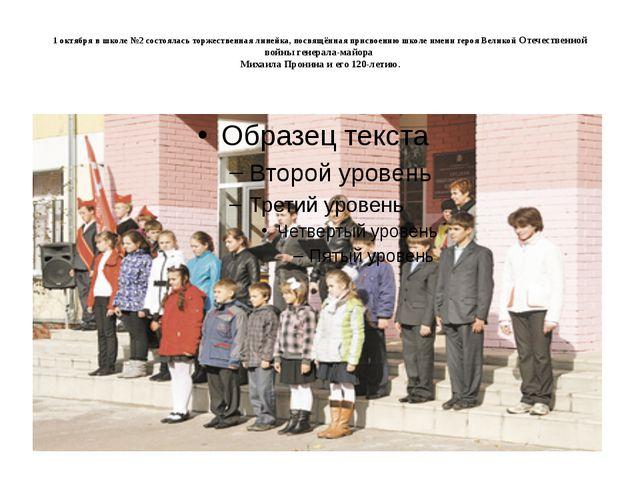 1 октября в школе №2 состоялась торжественная линейка, посвящённая присвоени...