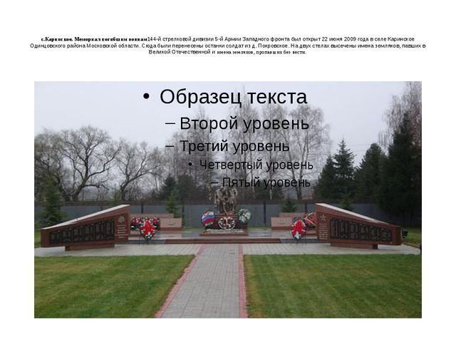с.Каринское. Мемориал погибшим воинам144-й стрелковой дивизии 5-й Армии Запа...