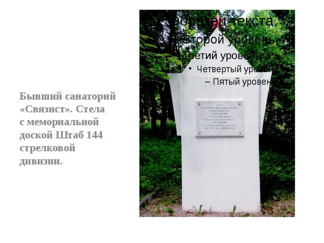 Бывший санаторий «Связист». Стела смемориальной доской Штаб 144 стрелковой...