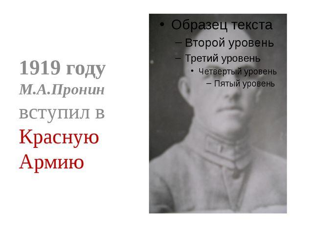 1919 году М.А.Пронин вступил в Красную Армию