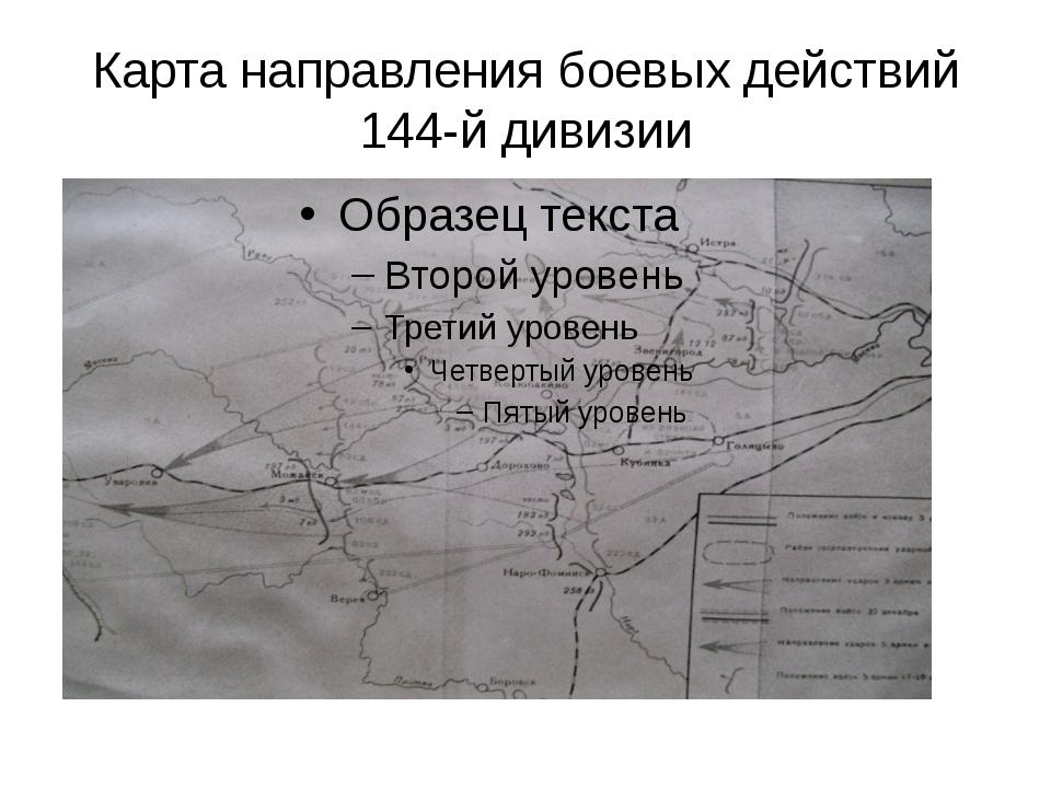 Карта направления боевых действий 144-й дивизии